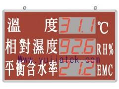 LED温湿度平衡含水率(EMC)