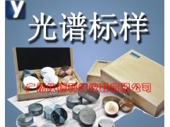 耐蚀铸铁标样,耐蚀铸铁光谱标样,耐蚀铸铁MBH样品