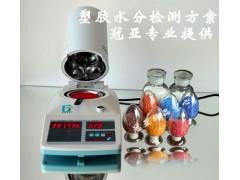 橡胶固含量水分仪 塑料水分检测仪 合成料水分测定仪
