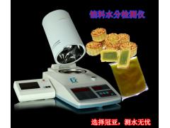 饼干水分仪,月饼馅料水份测定仪,花生油水份仪
