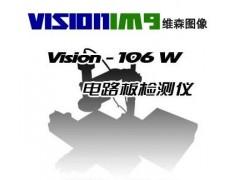 VISION-106W电路板检测仪