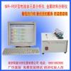 供应制动器材料分析仪  南京明睿MR-RSF型
