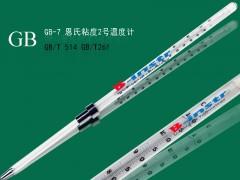 沥青恩氏粘度温度计、液体玻璃温度计、温度计