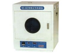 WD-A药物稳定性检测仪