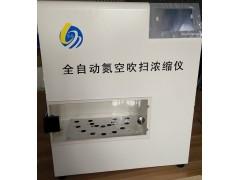 郑州宝晶YGC-24A全自动氮吹仪,全自动氮空吹扫浓缩仪
