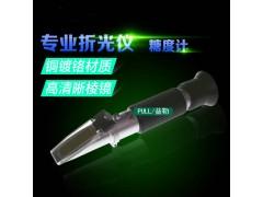 手持式便携折光仪,手持式折射仪