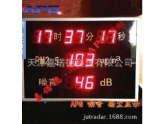 噪音在线监测仪,室内噪音PM10在线监测仪