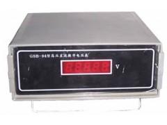 GSB-94型高压直流数字电压表