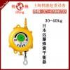 日本远藤弹簧平衡器|带安全扣弹簧平衡器|上海销售