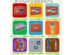 煤矿顶板动态压力监测系统KJ616