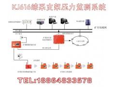 综采支架无线传输监测系统KJ616