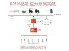KJ616钻孔应力监测系统