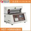 赛成HST-H3薄膜热封试验仪测试热合强度仪器