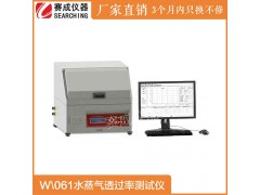 W/061水蒸气渗透率检测仪重量法透湿仪