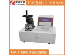 NP-01瓦楞纸板耐破强度测定仪