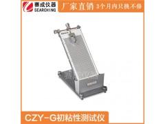 CZY-G药典初粘性测试仪压敏胶贴膏剂粘结力