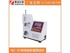 NZ-01铜箔片耐折叠疲劳强度测试仪