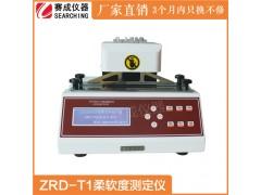 赛成供应ZRD-T1湿巾纸柔软度测试仪
