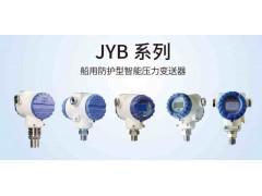 JYB系列船用防护型智能压力变送器