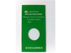 聚苯乙烯红外波数标准物质
