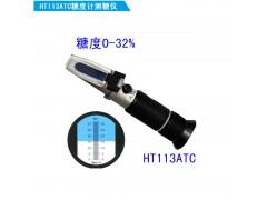 HT113ATC糖度计测糖仪|0-32%糖度检测仪