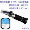 HT415ATC 乙二醇防冻液浓度计(防冻液冰点仪)