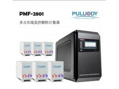 PMF-2801上下游颗粒计数器