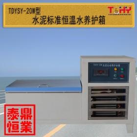 天枢星牌TDYSY-W32型水泥标准恒温水养护箱-泰鼎恒业
