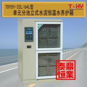 天枢星牌 TDYSY-32L型/64L水泥恒温水养护箱