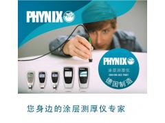 德国PHYNIX Surfix easy X涂层测厚仪