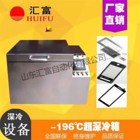 触摸屏分离机 液氮拆屏机 触摸屏拆分深冷箱