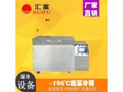 轴承专用深冷箱 轴承冷装配箱 液氮深冷设备厂家直销