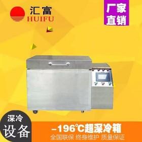 低温阀门深冷试验装置 阀门液氮深冷箱 超低温处理设备
